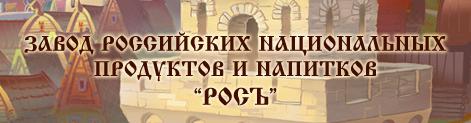 ООО ЗРНПиН РОСЪ
