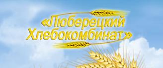 АО ЛЮБЕРЕЦКИЙ ХЛЕБОКОМБИНАТ
