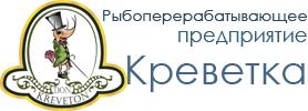 ООО КРЕВЕТКА