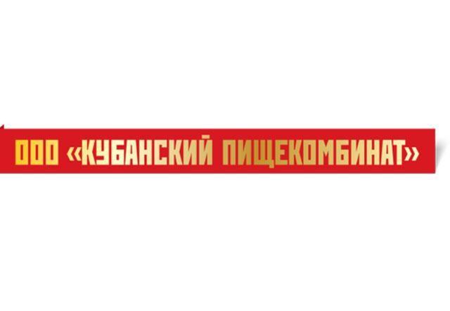 ООО КУБАНСКИЙ ПИЩЕКОМБИНАТ