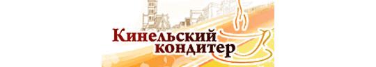 Компания Кинельский кондитер