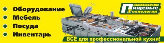 ООО Пищевые технологии