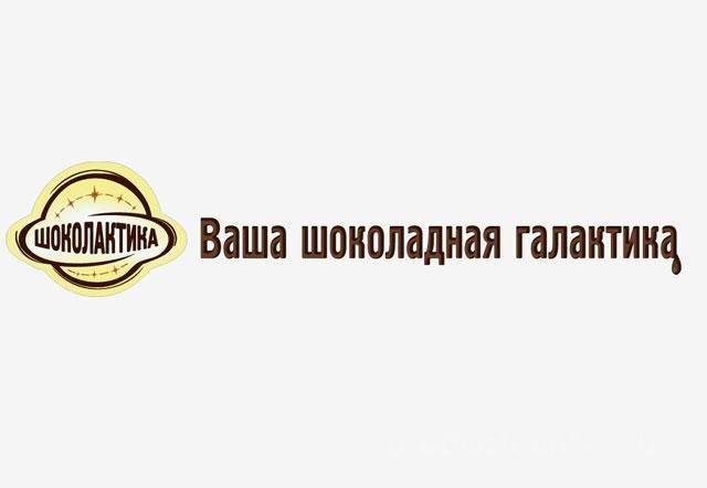ООО ШОКОЛАКТИКА