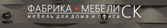 ООО Фабрика мебели СК