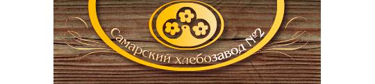 Самарский хлебозавод №2