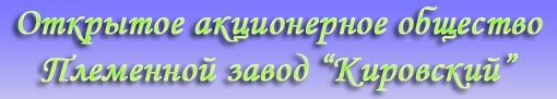 НАО Племенной завод Кировский