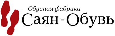 ООО Обувная фабрика Саян-обу