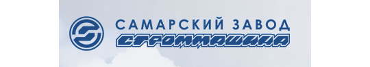 Самарский завод Строммашина