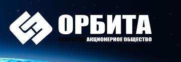 АО Орбита