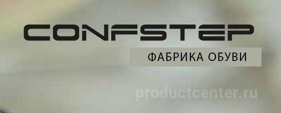 Обувная фабрика CONFSTEP