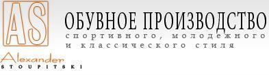 Обувное производство Alexander Stoupitski