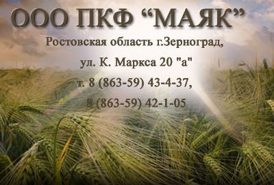 ООО ПКФ МАЯК
