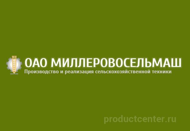 ОАО Производитель сельхозтехники Миллеровосельмаш