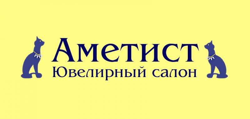 ООО АМЕТИСТ