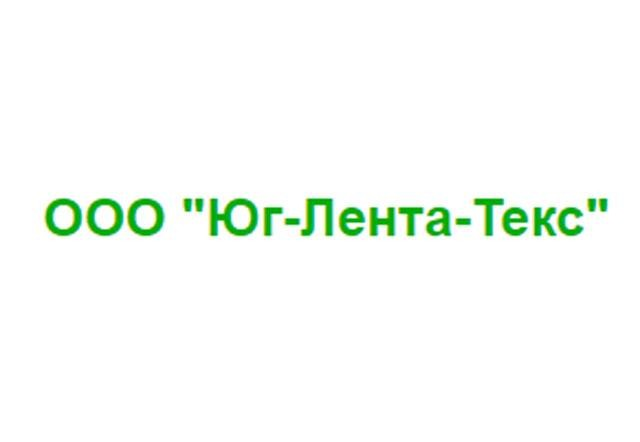 ООО Юг-Лента-Текс