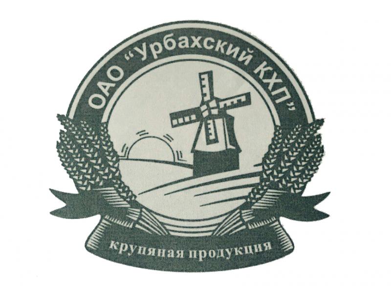 АО Урбахский КХП