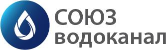 СОЮЗ Водоканал