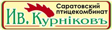 ООО Саратовский птицекомбинат Ив.Курников