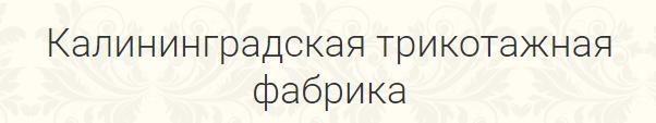 ООО Калининградская трикотажная фабрика