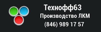 Производственная компания Технофф63