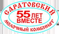 ООО Саратовский молочный комбинат