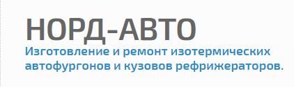 ООО НОРД-АВТО