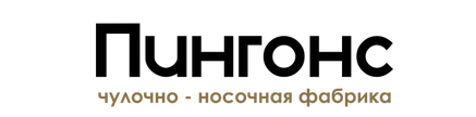 ООО ПИНГОНС