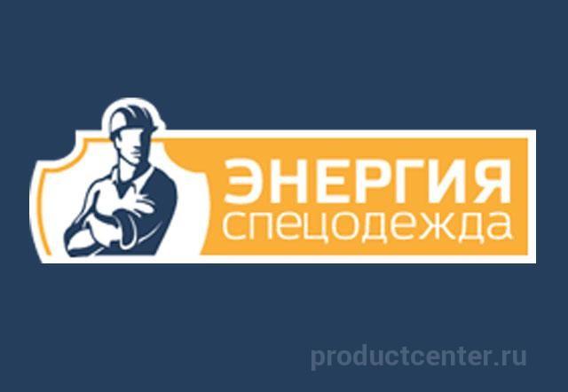 ООО ЭНЕРГИЯ-СПЕЦОДЕЖДА