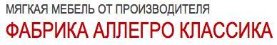 ООО АЛЛЕГРО-КЛАССИКА БЛШ