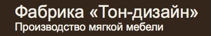 ООО ПКФ ТОН-ДИЗАЙН