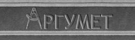 ООО ПСК АРГУМЕТ