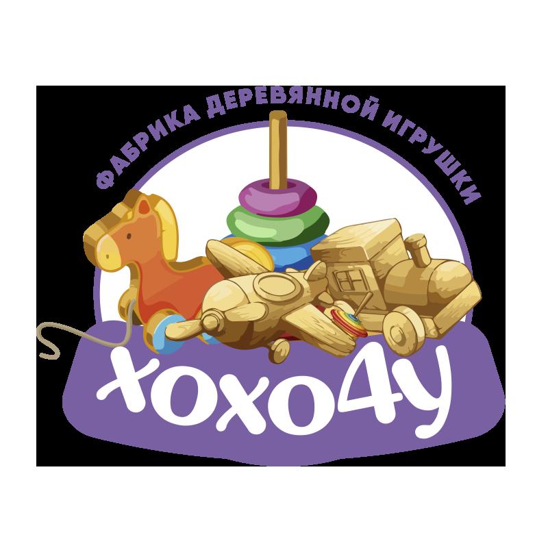ООО Фабрика деревянной игрушки ХОХО4У