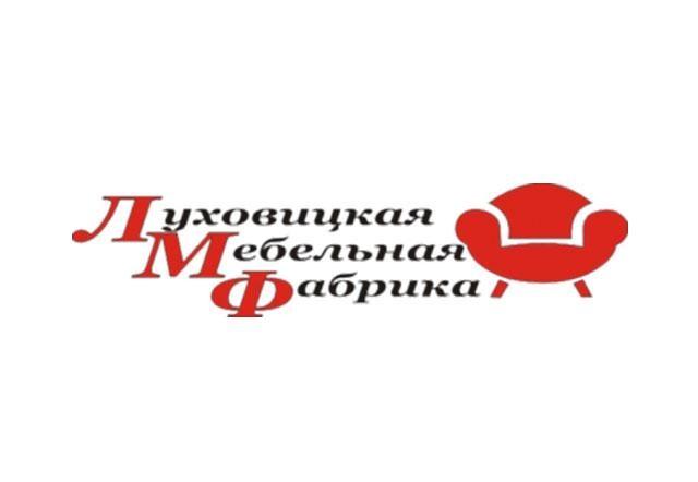 ООО ЛУХОВИЦКАЯ МЕБЕЛЬНАЯ ФАБРИКА