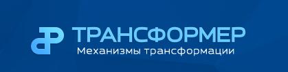 ООО ТРАНСФОРМЕР