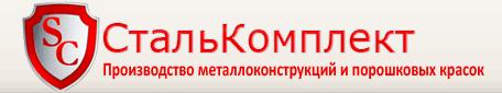 ООО СТАЛЬКОМПЛЕКТ