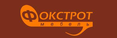 ООО ФОКСТРОТ-МЕБЕЛЬ