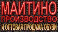 ООО МАИТИНО