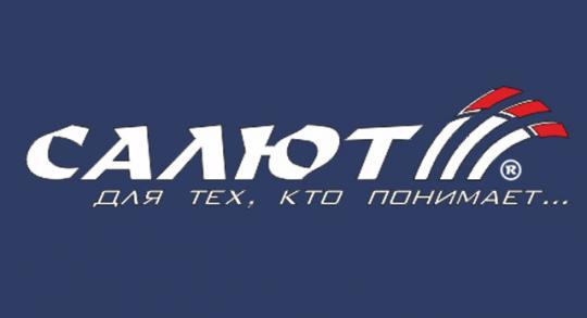 Самарский завод моторных лодок САЛЮТ