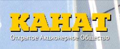 ОАО КАНАТ