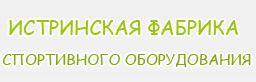 ООО Истринская фабрика спортивного оборудования