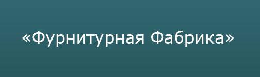 ООО ФУРНИТУРНАЯ ФАБРИКА