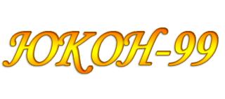 ООО ЮКОН-99