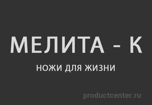 ЗАО Мелита-К