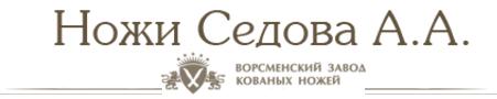 ООО ВОРСМЕНСКИЙ НОЖ