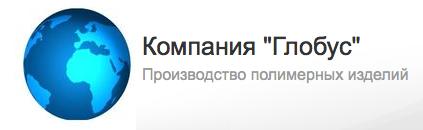 ООО Глобус