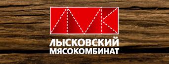ООО Лысковский мясокомбинат