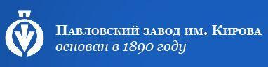 ПАО Павловский  завод художественных металлоизделий им. Кирова