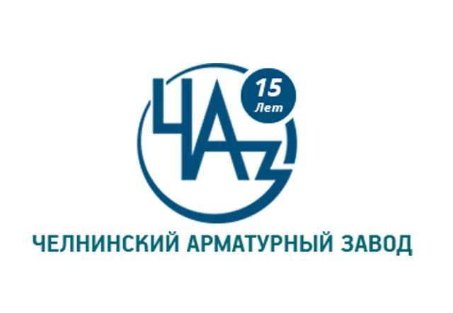 ООО ПФ Челнинский арматурный завод