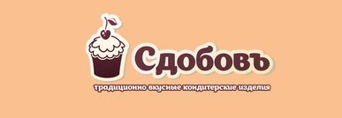 Кондитерская фабрика СДОБОВЪ