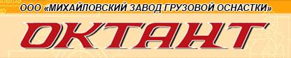 ООО Михайловский завод грузовой оснастки Октант